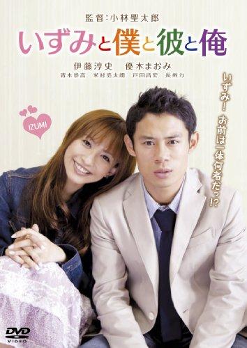 いずみと僕と彼と俺 [DVD]