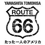 山下智久・ルート66~たった一人のアメリカ~ ディレクターズカットエディション [Blu-ray] -