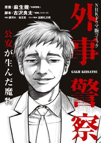 NHKドラマ版コミック 外事警察 -公安が生んだ魔物-