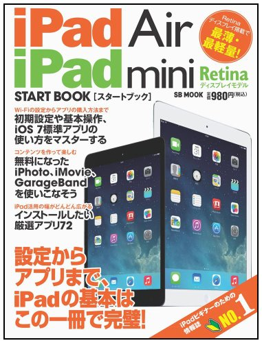 iPad Air/iPad mini Retinaディスプレイモデル スタートブック (SB MOOK)