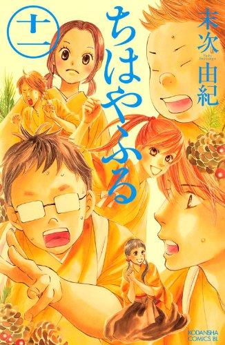 Chihayafuru #11