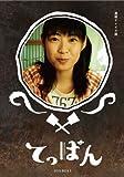 てっぱん 完全版 DVD-BOX1 -