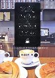 コーヒーとパン好きのための北欧ガイド (Hokuo Book)