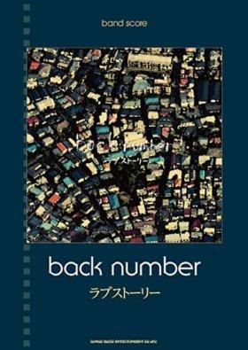 バンド・スコア back number「ラブストーリー」