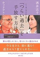 【Amazon.co.jp限定特典付】酒井法子×ウィリアム・レーネン対談DVD付 レーネンさんから学んだ「つらい過去」を手放す方法