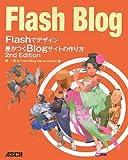 Flashでデザイン 差がつくBlogサイトの作り方 セカンドエディション