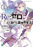 Re:ゼロから始める異世界生活1 (MF文庫J)