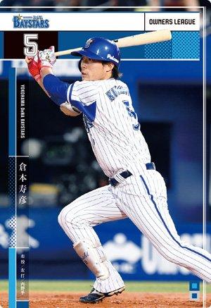 オーナーズリーグ23弾 / OL23 / NW / 倉本寿彦 / 横浜 / OL23 108