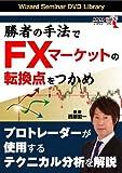 DVD 勝者の手法でFXマーケットの転換点をつかめ (<DVD>)