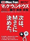 マックとウィンドウズ 2011―共存・共有・共栄 (MYCOMムック 別冊Mac Fan VOL. 7)