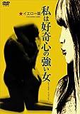 私は好奇心の強い女―イエロー篇 〈ノーカット完全版〉 Vilgot Sjoman [DVD]