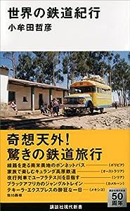 世界の鉄道紀行 (講談社現代新書)