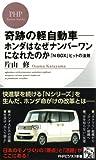 奇跡の軽自動車―ホンダはなぜナンバーワンになれたのか 「N BOX」ヒットの法則 (PHPビジネス新書)