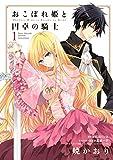 おこぼれ姫と円卓の騎士(1) (ARIAコミックス)[Kindle版]
