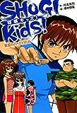 SHOGI kids!―真夏のハードバトル (ホップステップキッズ!)