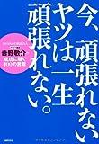 今、頑張れないヤツは一生頑張れない。 ―カリスマ講師・吉野敬介の成功に導く100の言葉