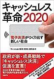 キャッシュレス革命2020