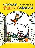 いたずら人形チョロップと名犬シロ (ポプラ物語館)