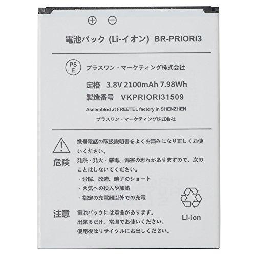 FREETEL純正 Priori3用 バッテリーパック