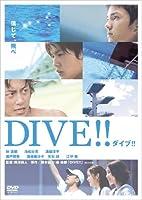 ダイブ!! 特別版 [DVD]
