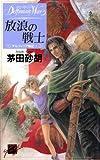 放浪の戦士 デルフィニア戦記1 (C★NOVELSファンタジア)[Kindle版]