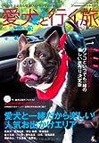愛犬と行く旅 2013~2014―ペットと泊まれる宿選び&ドライブガイド (CARTOP MOOK 産経新聞メディアックス・ドライブシリーズ)