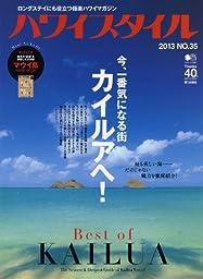 ハワイスタイル No.35 [雑誌] (ハワイスタイルシリーズ)