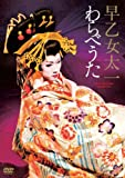 早乙女太一 わらべうた (初回限定版) [DVD]