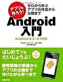 アプリを作ろう!  Android入門~ゼロから学ぶアプリの作成から公開まで
