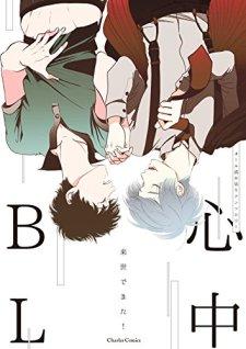 心中BL【特典付き】 (シャルルコミックス)