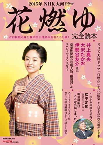 2015年NHK大河ドラマ「花燃ゆ」完全読本