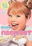 渡辺直美1stパーソナルブック naomeet -