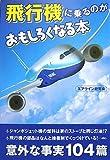飛行機に乗るのがおもしろくなる本 (扶桑社文庫 え 3-3)