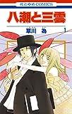 八潮と三雲 1 (花とゆめコミックス)[Kindle版]