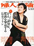 婦人公論 2013年 5/22号 [雑誌]