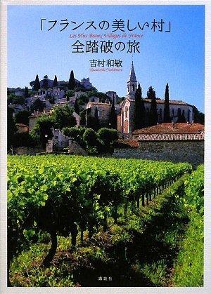 「フランスの美しい村」 全踏破の旅 (講談社ARTピース)