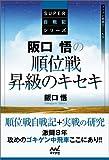 阪口悟の順位戦昇級のキセキ (マイナビ将棋BOOKS)