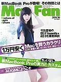 Mac Fan (マックファン) 2014年 10月号 [雑誌]