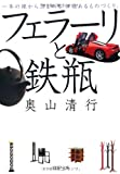 フェラーリと鉄瓶 (PHP文庫)