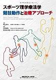 アキレス腱炎/スポーツ理学療法学 競技動作と治療アプローチ