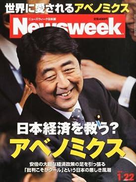 Newsweek (ニューズウィーク日本版) 2013年 1/22号 [雑誌]
