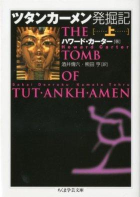 ツタンカーメン発掘記〈上〉 (ちくま学芸文庫)