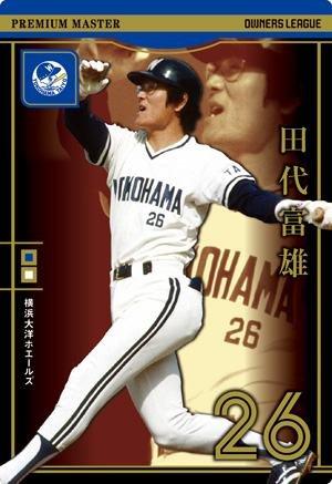 オーナーズリーグマスターズ03OLM03/01(E)田代富雄PM