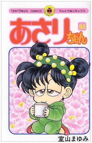 あさりちゃん 88 (てんとう虫コミックス)