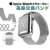 Apple Watch バンド ミラネーゼループベルト 調節できるマグネット式 (42mm)