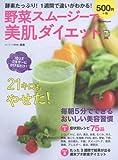 野菜スムージーで美肌ダイエット―酵素たっぷり!1週間で違いがわかる! (ぶんか社ムック)
