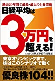 日経平均は3万円を超える!