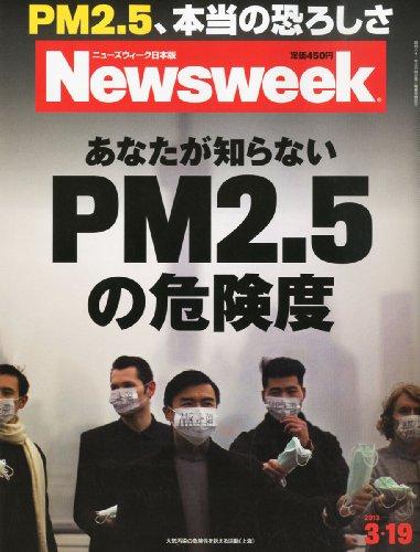 Newsweek (ニューズウィーク日本版) 2013年 3/19号 [雑誌]