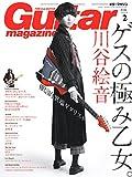 ギターマガジン 2016年 02 月号 [雑誌]