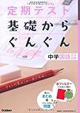 定期テスト基礎からぐんぐん中学国語文法・古典